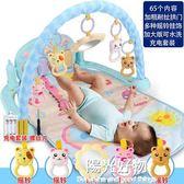 嬰兒腳踏鋼琴健身架器新生兒寶寶音樂游戲毯玩具0-1歲3-6-12個月 igo一週年慶 全館免運特惠