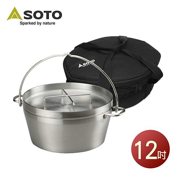 【1+1】SOTO 不鏽鋼荷蘭鍋12吋 ST-912+SOTO 荷蘭鍋12吋收納袋 ST-912CS