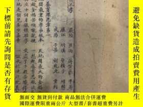 二手書博民逛書店罕見包醫不孝(木刻一冊)Y11028