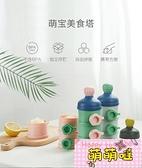 奶粉盒嬰兒便攜外出裝奶粉罐大容量儲存盒寶寶奶粉格【萌萌噠】