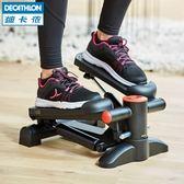 迪卡儂踏步機家用瘦腿健身器材女小型踩踏機腳踏登山機FIC QSNMS 喵小姐