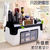 調料盒套裝家用組合裝廚房用品用具多功能調味品佐料油鹽罐收納盒 科炫數位旗艦店