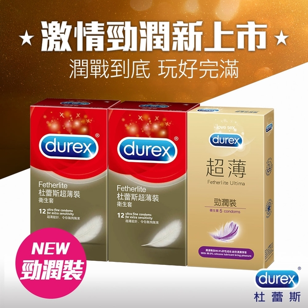 durex 杜蕾斯 超薄裝 保險套 衛生套 12入*2盒+超薄勁潤裝 保險套 衛生套 5入