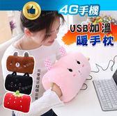 USB加溫款30*20暖手枕 USB暖手寶 充電暖寶 冬天必備 抱枕 午睡枕 防寒 禦寒【4G手機】