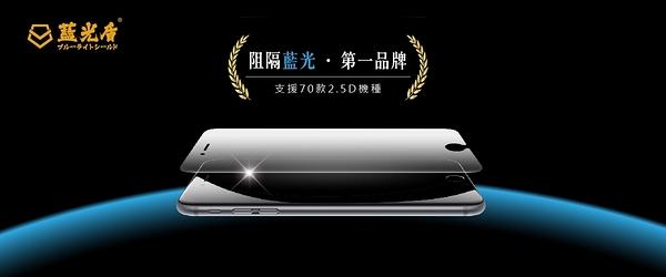 光華商場。包你個頭【藍光盾】 APPLE iPhone X/XS 5.8吋 半版 抗藍光 9H 玻璃保護貼