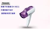 Panasonic 國際牌 負離子吹風機 EH-NE11