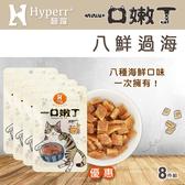 【毛麻吉寵物舖】Hyperr超躍 一口嫩丁貓咪手作零食-八鮮過海 雞肉/海鮮/寵物零食/貓零食
