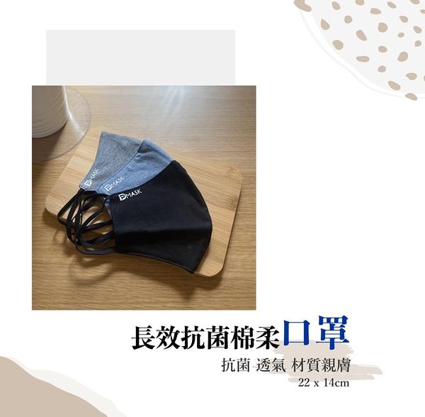 【Dpillow防疫類寢具】針織布口罩2入 抗菌 抑制臭味 親膚滑順
