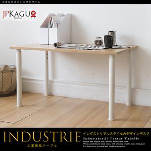 JP Kagu 日式工業風書桌/電腦桌/工作桌140cm可調式伸縮桌腳楓木色