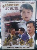 挖寶二手片-M03-080-正版DVD*台劇【戲說台灣-水流觀音】-救苦救難的觀世音菩薩 是許多人精神及心