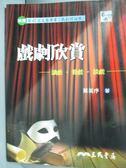【書寶二手書T2/大學藝術傳播_PNU】戲劇欣賞_黃美序