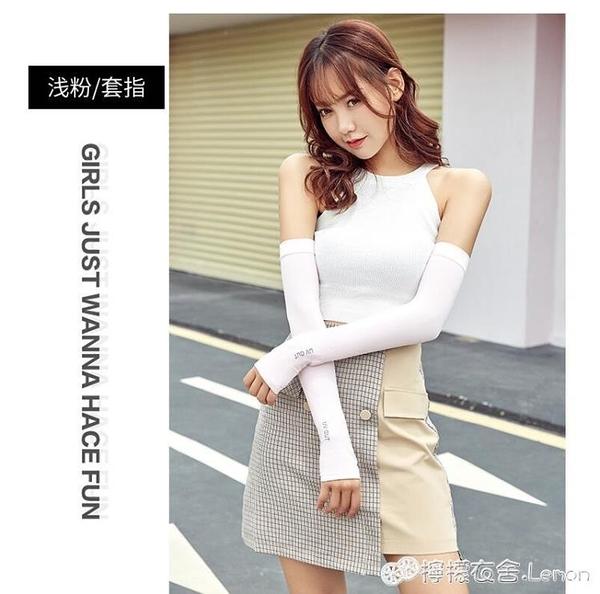 日本冰爽袖冰絲防曬袖套護臂女防紫外線夏季開車男手套袖子套手臂 檸檬衣舍