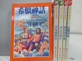 【書寶二手書T5/兒童文學_OTM】希臘神話_苦兒流浪記_齊瓦哥醫生等_共5本合售