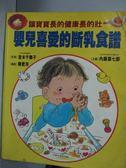 【書寶二手書T9/保健_WDM】嬰兒喜愛的斷乳食譜_陳君萍
