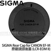 SIGMA LCR-II REAR CAP for CANON EF-M 原廠鏡頭後蓋 (郵寄免運 恆伸公司貨) LCR-EOM II