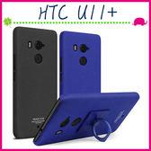 HTC U11+ 6吋 指環磨砂手機殼 素面背蓋 PC手機套 簡約保護套 防滑保護殼 牛仔殼 支架 純色
