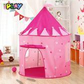 天天兒童帳篷家用室內游戲海洋球池女孩公主城堡男寶寶玩具屋