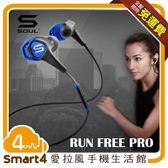【愛拉風 X 藍芽耳機】 SOUL RUN FREE PRO 美國潮牌 無線藍牙運動耳機 防水入耳式 運動健身 可通話