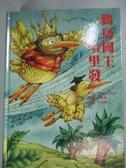 【書寶二手書T4/少年童書_WFP】鸛鳥國王哈里發_Wilhelm Hauff作; 何在怡譯寫