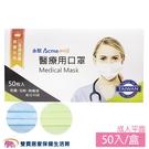 永猷 平面醫用口罩 50入 台灣製 醫療口罩 醫療面罩 符合CNS14774規範(50片/盒)
