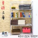 【品樂生活】免運 經濟型 122X45X180CM五層置物架,鍍鉻/鞋架/行李箱架/衛生紙架/後背包架/鞋櫃