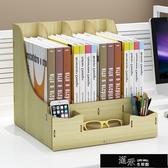 文件夾收納盒書架簡易桌上文件框資料架辦公桌面收納盒書立文件架  【雙十二免運】