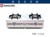《修易 館》SAKURA 櫻花G 612KE KS 雙口台爐如需 由 人員收費800 元
