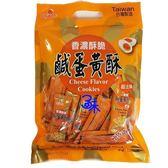 (台灣零食)巧益鹹蛋黃酥-起士 1包230公克【4718037134556】