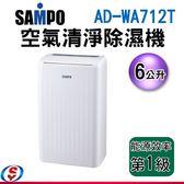 【信源】6公升【SAMPO聲寶空氣清淨除濕機】AD-WA712T