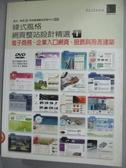 【書寶二手書T1/網路_YHE】韓式風格網頁整站設計精選I:電子商務、企業..._黃米章英_附光碟