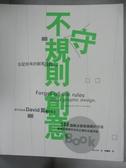 【書寶二手書T2/設計_XEY】不守規則創意BOOK_Bob Gill