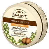 【Green Pharmacy草本肌曜】乳油木果油&咖啡豆美體滋養霜 200ml