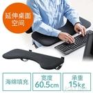 電腦手托架手臂支架鍵盤鼠標護腕肘托摺疊延伸辦公桌面延長板加長 ATF 夏季新品