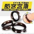 COCK 酷客套環 包皮阻復鎖精環 3入套組