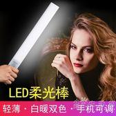 永諾360S單反LED補光棒攝影冰燈雙色溫手持攝像燈視頻外拍拍照燈 小時光生活館HM