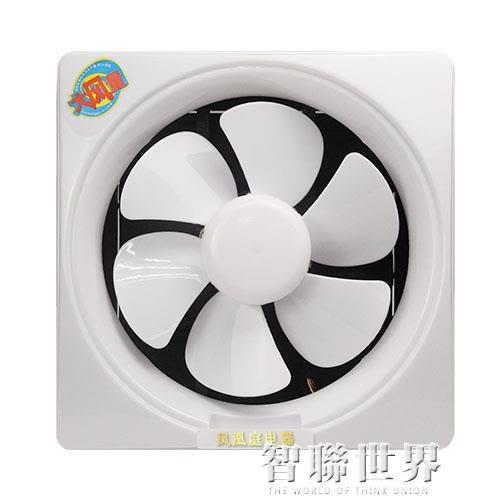 工業風扇 鳳凰庭換氣扇10寸排風扇抽風機廚房強力家用靜音衛生間窗式排氣扇 ATF 智聯