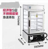 臺式蒸饅頭包子機蒸箱商用蒸包櫃蒸包爐電蒸包子機器保溫櫃 igo 220v 艾家生活館