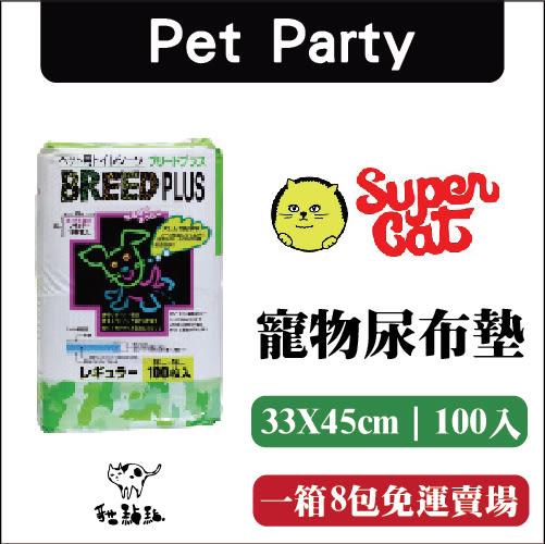 〈8包免運賣場〉SuperCat〔寵物尿片,35X45cm,100入〕