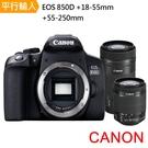 【Canon】EOS 850D+ 18-55mm+55-250mm 雙鏡組*(中文平輸)~送大清潔組+硬式保護貼