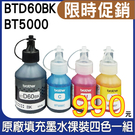 Brother BTD60BK+BT5000 原廠填充墨水 四色一組