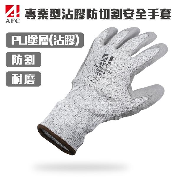 AFC 專業型沾膠防切割安全手套 (防割 耐割 耐磨 防護手套 工作手套)