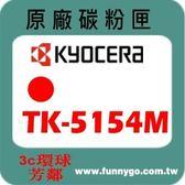 KYOCERA京瓷 原廠 碳粉匣 紅色 TK-5154 M