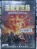 挖寶二手片-F04-047-正版DVD*電影【活屍末世錄】-腥風血雨的活屍大戰