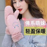 手套羽絨女冬季保暖可愛韓版卡通學生連指加絨加厚戶外騎行棉騎車 Ic2809『俏美人大尺碼』