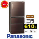 PANASONIC 國際牌 NR-C619NHGS 三門 冰箱 翡翠棕/金 610L ECONAVI+NANOE雙科技 公司貨 ※運費另計(需加購)