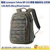羅普 Lowepro Tahoe BP 150 泰壺 機後背包 公司貨 L45 米卡 (Mica/Pixel Camo)