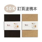 【金玉堂文具】50K 手作之定頁雙色本「黑」 三瑩 SUNNY (SB-5019A) 筆記本 塗鴉本