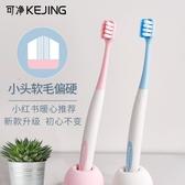 KEJING可凈成人小頭牙刷軟毛偏硬家用情侶牙刷女網紅牙刷品質三笑