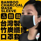 台灣製造 竹炭口罩防塵套 一入 口罩保護套 口罩套【YES 美妝】