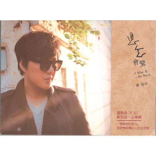 蕭煌奇 思念會驚 CD   (購潮8)